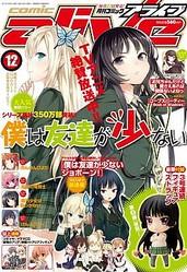 『僕は友達が少ない』豪華付録特集号!月刊コミックアライブ12月号