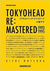 『TOKYOHEAD RE:MASTERED』大塚ギチ/bootleg! books 舞台はグローブ座で、3月23日まで上演中