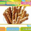 ダウンタウンの浜田雅功が最も好きなお菓子を告白「アスパラガスです」