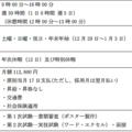 大阪市交通局非常勤嘱託職員募集要項より