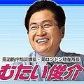 務台氏の公式サイトのトップページ