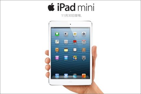 iPhone 5発売時のつばぜりあいが再び!? KDDIとソフトバンクモバイルがiPad miniと第4世代iPadの発売を11月30日に開始すると相次いで発表