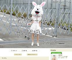 若槻千夏のブログ