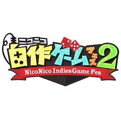 「ニコニコ自作ゲームフェス2」開始! 前回の受賞作を振り返る生番組もあり