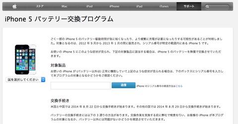 Apple、一部の「iPhone 5」のバッテリー駆動時間が急に短くなるなどの問題で無償交換プログラムを8月29日から実施