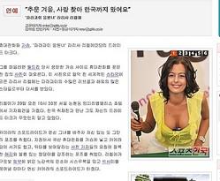 胸の谷間に携帯電話…パラグアイ美女サポーターが訪韓