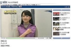 テレ東・相内優香アナの「トレたま」体験レポがセクシーすぎるネット上で話題に