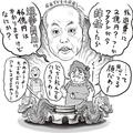 舛添都知事の辞職で選挙となると、また東京都の税金が…(イラスト/服部元信)