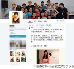 浅田舞が東京都港区に毒づく、ドヤ顔の「住民の雰囲気が気に入らない」。
