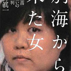 上田美由紀被告と三角関係!? 木嶋佳苗が熱烈求愛するジャーナリストとの恋の行方