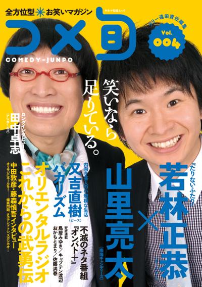 『全方位型お笑いマガジン コメ旬』Vol.4