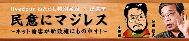 インターネットラジオ特別番組「民意にマジレス   〜ネット論客が新政権にもの申す!〜」