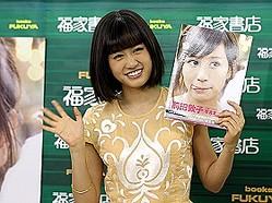写真集「不器用」の発売イベントに姿を見せた前田敦子さん
