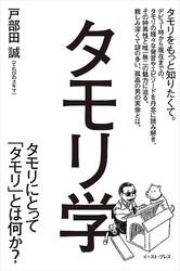 タモリに学ぶ営業の極意「理論で押しまくる、喋りすぎはダメ」