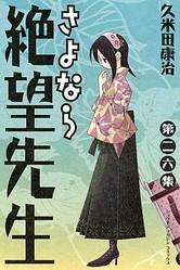 講談社コミック「さよなら絶望先生」26巻発売!