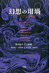 『幻想の坩堝 ベルギー・フランス語幻想短編集』松籟社