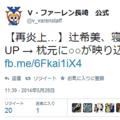 写真はV・ファーレン長崎公式ツイッターのキャプチャ (現在、ツイートは削除済み)