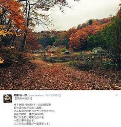 「番組の故郷、福島DASH村」と島田プロデューサー(出典:https://twitter.com/udontabetaro)