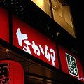 既存の「なか卯」店舗の2階席が17 時以降に�ちょい飲み�業態に変化する