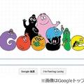 バーバパパの出版45周年を記念しGoogleが記念ロゴでお祝い