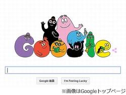 Googleロゴが「バーバパパ」に、出版45周年のお祝いに反響も続々。