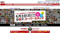 初回売り上げは1日130億円 楽天「スーパーSALE」再び