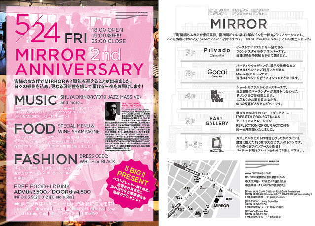 『MIRROR』オープン2周年を記念してスペシャルイベントを5月24日に開催!