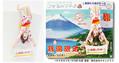 日本文化とコラボ!「コップのフチ子」に銭湯限定バージョン登場