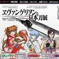 エヴァの武器を日本刀職人が製作