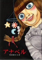 トラウマレベル! - 犬木加奈子が描き下ろした映画『アナベル 死霊館の人形』スペシャルポスター  - (C)犬木加奈子