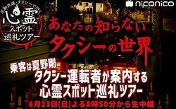 夏野氏が突撃レポート!ニコ生で今話題の心霊スポット巡礼ツアーに挑戦