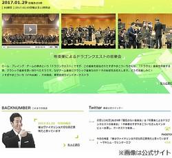 「題名のない音楽会」でドラクエ吹奏楽音楽会