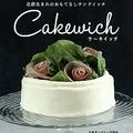 ケーキのように美しくデコレーションしたサンドイッチ「ケーキイッチ」