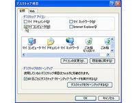 3.[全般]タブの[デスクトップアイコン]の項目にある「マイコンピュータ」にチェックを入れ、[OK]ボタンをクリックする。ここでは、同様の手順で「マイドキュメント」「マイネットワーク」「Internet Explorer」のアイコンを表示するように設定することも可能だ。