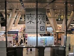 「アートフェア東京2011」開幕 133のギャラリーが集う3日間