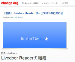 『livedoor Reader』が終了