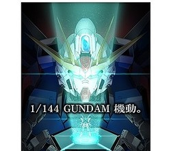 『ガンダム』新作映像企画の発表会、明日7月2日11:59よりライブ配信開始