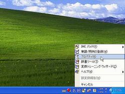 IMEツールバーの[ツール]アイコンをクリックし、[プロパティ]を選択する