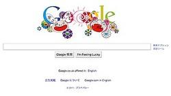 Googleロゴが村上隆「カイカイキキ」デザインに 夏至限定