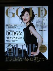 「バブル期の元祖お嬢様世代にもう一度輝きを」今井美樹が表紙の新雑誌GOLD創刊