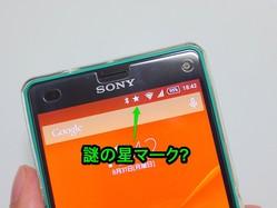 アップデートしたXperiaで謎の「☆」マークが消えない? 「☆」の意味と表示の消し方