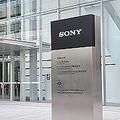 音楽配信の転換に続き、ソニーのスマホ事業の行方に注目