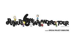 豪華ブランド集結 スヌーピー60周年を祝うスペシャルアイテム