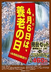 「ヨー(4)ロー(6)の日キャンペーン」