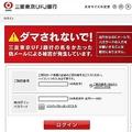 14億円超 ネット銀行被害の対策