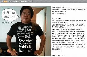 「刑務所行け」堀江Tシャツに賛否 ロゴ使われた企業「極めて遺憾」