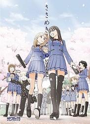 コミック「ささめきこと 」第9巻1月23日発売