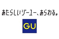 ジーユーがロゴ変更 グローバルブランド目指す