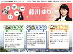 藤川優里 公式ホームページ