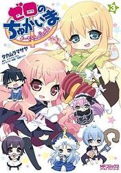 アライブコミックス「ゼロのちゅかいま よーちえんnano!」第3巻が4月23日発売
